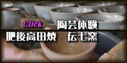 陶芸体験(肥後高田焼 伝七窯)九州 熊本県