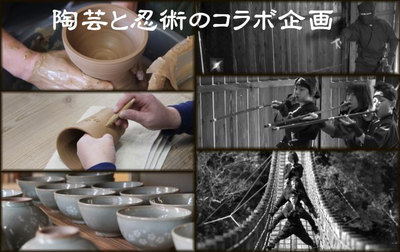 内容【九州・熊本】忍者×陶芸