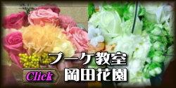 プリザーブドフラワー体験・ブーケ教室 九州 熊本県