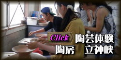陶芸体験(陶房 立神峡)九州 熊本県