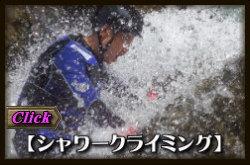 滝登り(シャワークライミング)九州 熊本県