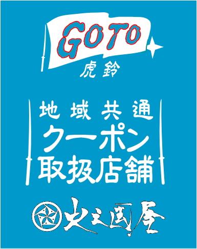 GOTOトラベル地域共通クーポン取扱店舗 火之国屋